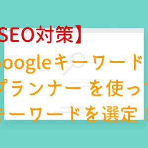 Googleキーワードプランナーの使い方【SEO対策】