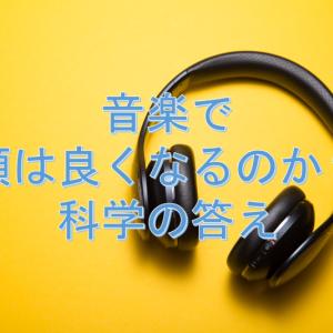 【認知機能・記憶力】頭をよくする音楽の使い方