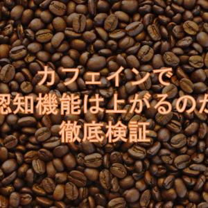 【注意力・認知機能】カフェインで認知機能は上がるのか?