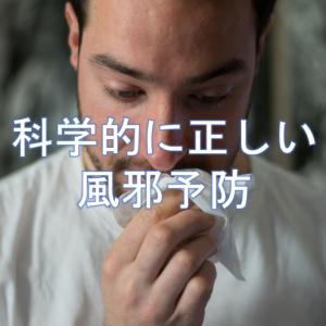 科学的に正しい風邪予防【論文レビュー】