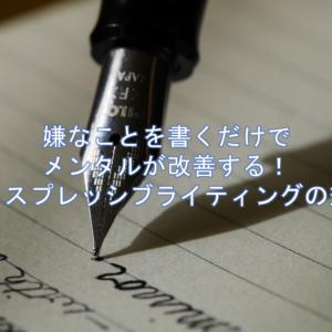 嫌なことを書くだけで、メンタルが改善する