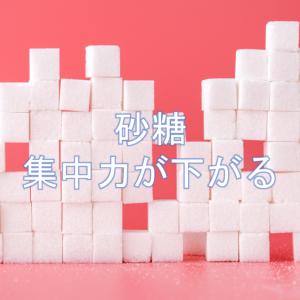 砂糖で集中力がむしろ下がる!