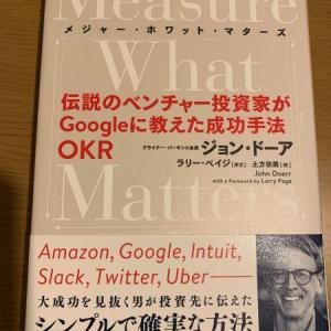 OKRがインテルやグーグルを強くした