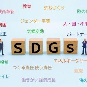 SDGs(エスディージーズ、持続可能な開発目標)について考えました