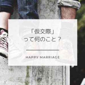 【婚活用語・キーワード】結婚相談所の「仮交際」って何?
