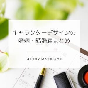 オシャレでかわいい!キャラクターデザインの婚姻・結婚届まとめ