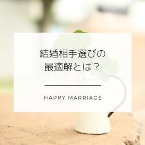 「この人と結婚するのが最適解か」なんて、結婚後すら分からない