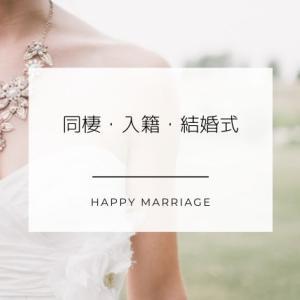 同棲・入籍・結婚式