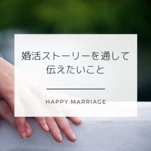 【最後に】ネタバレ・婚活ストーリーを通して伝えたいこと