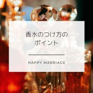 婚活デートするときは注意しよう!香水のつけ方のポイント