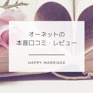 オーネットで成婚した私が本音の口コミ・レビューを書いてみた