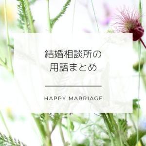 婚活するなら押さえておきたい結婚相談所の用語まとめ