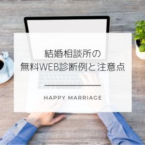 結婚相談所のWEB診断(無料体験)の注意点と例