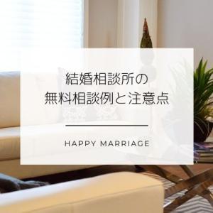 結婚相談所の無料相談・無料体験の注意点と例