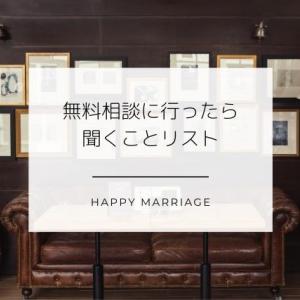 結婚相談所の無料相談に行ったら聞くべきことリスト