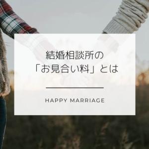 結婚相談所の「お見合い料」とは何のこと?