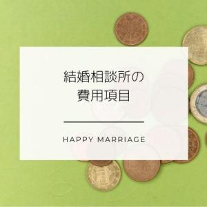 結婚相談所では何にお金がかかるの?費用項目・内訳を紹介