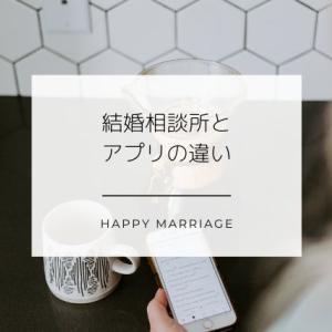 結婚相談所とマッチングアプリの違いは?おすすめはどっち?