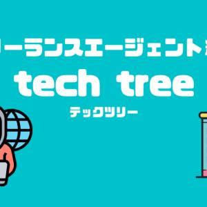 フリーランスエージェント紹介「tech tree(テックツリー)」
