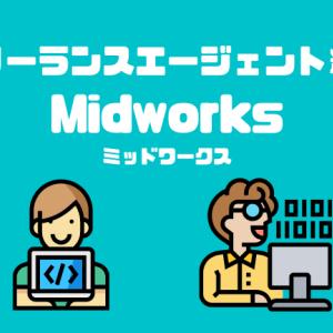 フリーランスエージェント紹介「Midworks(ミッドワークス)」