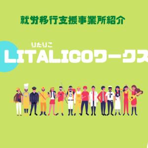 「LITALICO(リタリコ)ワークス」就労移行支援事業所を紹介