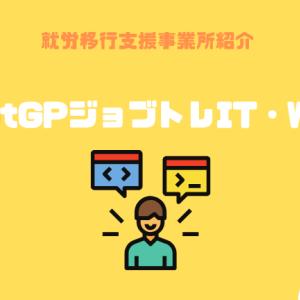 「atGPジョブトレIT・Web」Web制作が学べるうつ病患者の就労移行支援