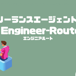 「Engineer-Route(エンジニアルート)」フリーランスエージェント徹底調査