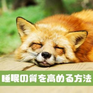 睡眠の質を高める7つのポイントーストレスをためない生活の工夫ー