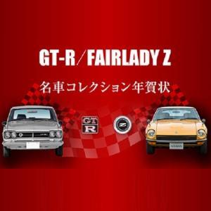 ● 歴代GT-R&フェアレディZの年賀状が発売中! 【申込は2020年1月10日まで!】