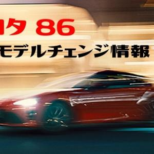 ● トヨタが「チーム86」を結成して次期型開発へ! その中身は「スープラ」よりスリリングに?