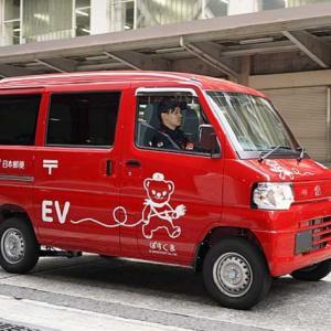 ● 日本郵便、電気自動車1200台導入 2020年度末までに