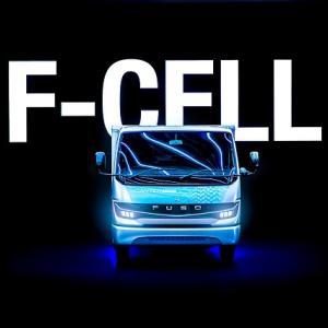 ● 三菱ふそうトラック・バス(MFTBC)が、燃料電池(FC)トラック量産へ!