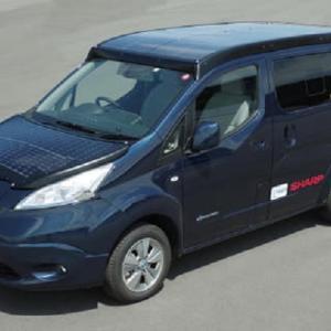 ● シャープとNEDO、『外部給電ゼロ』 太陽電池のみで走るEVの実用化に向けて実験車両を開発