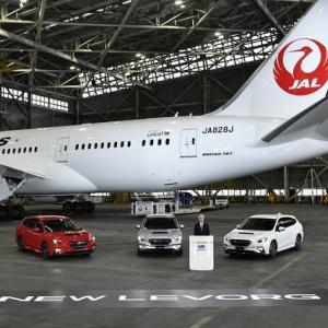 ● 【スバル 新型レヴォーグ】オンライン発表会・記者会見を成田空港の航空機格納庫で実施