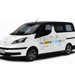 ● 日産自動車、横浜でドコモと自動運転「レベル2」による配車サービスの実証実験を開始