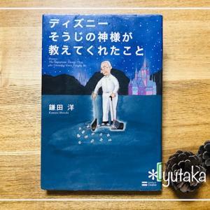 鎌田洋「ディズニーそうじの神様が教えてくれたこと」