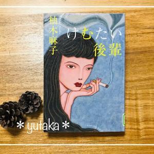 柚木麻子「けむたい後輩」