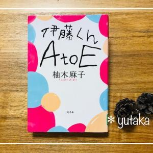 柚木麻子「伊藤くんAtoE」