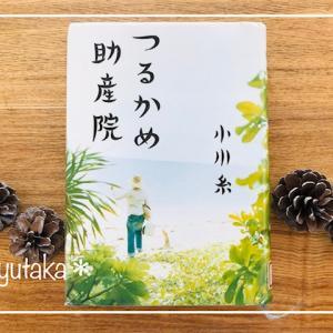 小川糸「つるかめ助産院」