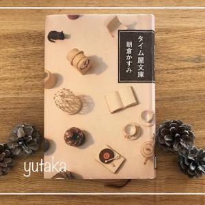 朝倉かすみ「タイム屋文庫」