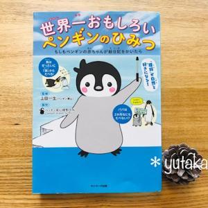 上田一生・ペンギン飛行機製作所「世界一おもしろいペンギンのひみつ」