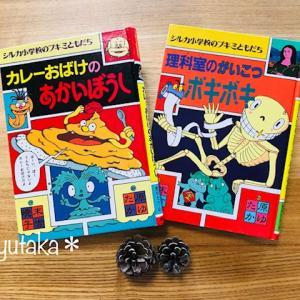 末吉暁子「シルカ小学校のブキミともだち シリーズ」