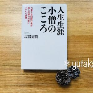 塩沼亮潤「人生生涯小僧のこころ」