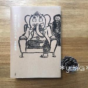 水野敬也「夢をかなえるゾウ4」