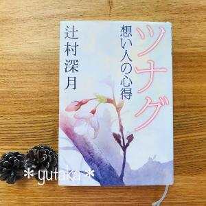 辻村深月「ツナグ 想い人の心得」