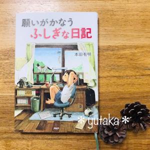 本田有明「願いがかなう ふしぎな日記」