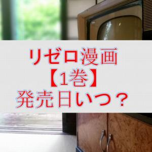 リゼロ漫画【1巻】発売日はいつ?