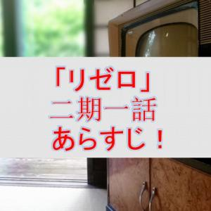 「リゼロ」二期一話のあらすじ!