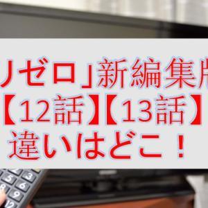 「リゼロ」新編集版【12話】【13話】の違いはどこ?2016年版と徹底比較!