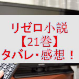 リゼロ小説【21巻】のネタバレ・感想!
